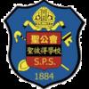 聖公會聖彼得小學