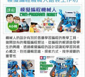 stem-promo-02-L